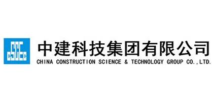 中建科技集团有限公司
