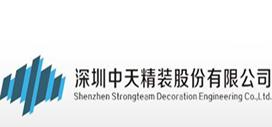 深圳中天精装股份有限公司