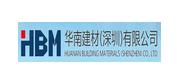 华南建材(深圳)有限公司