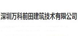 深圳万科前田建筑技术有限公司