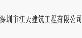 深圳市江天建筑工程有限公司