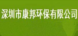 深圳市康邦环保有限公司