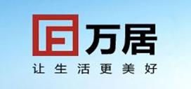 深圳市万居科技股份有限公司