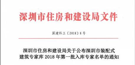 深圳市装配式建筑专家库2018年第一批入库专家名单公布