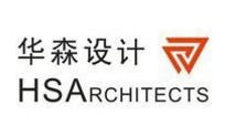 深圳华森建筑与工程设计顾问有限公司