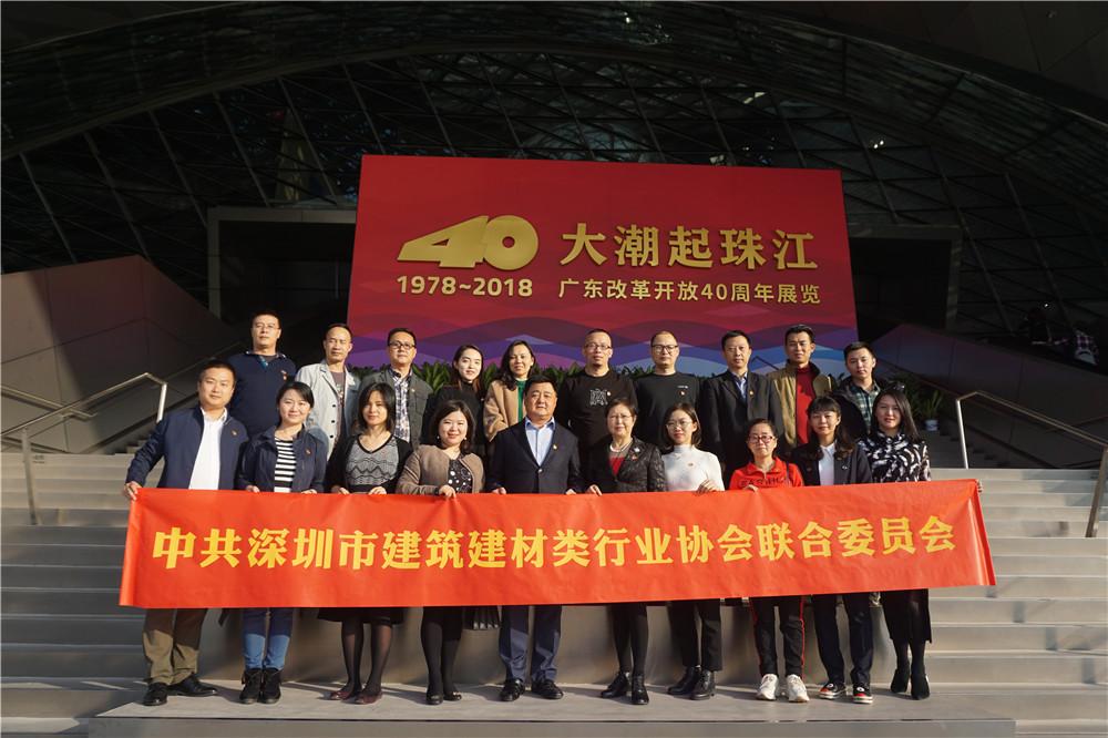 我会党支部成员参观深圳改革开放展览馆