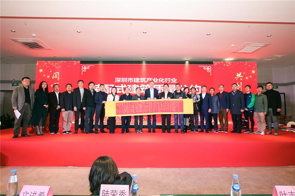 深圳市建筑产业化协会率先发布行业首份《质量公约》,全产业链企业代表共同响应