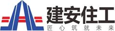 东莞市建安住宅工业有限公司