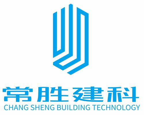 广东常胜建筑科技有限公司