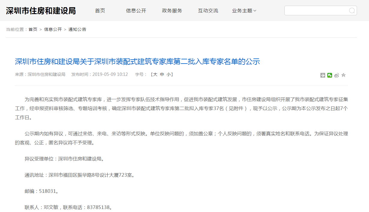 转发:深圳市住房和建设局关于深圳市装配式建筑专家库第二批入库专家名单的公示
