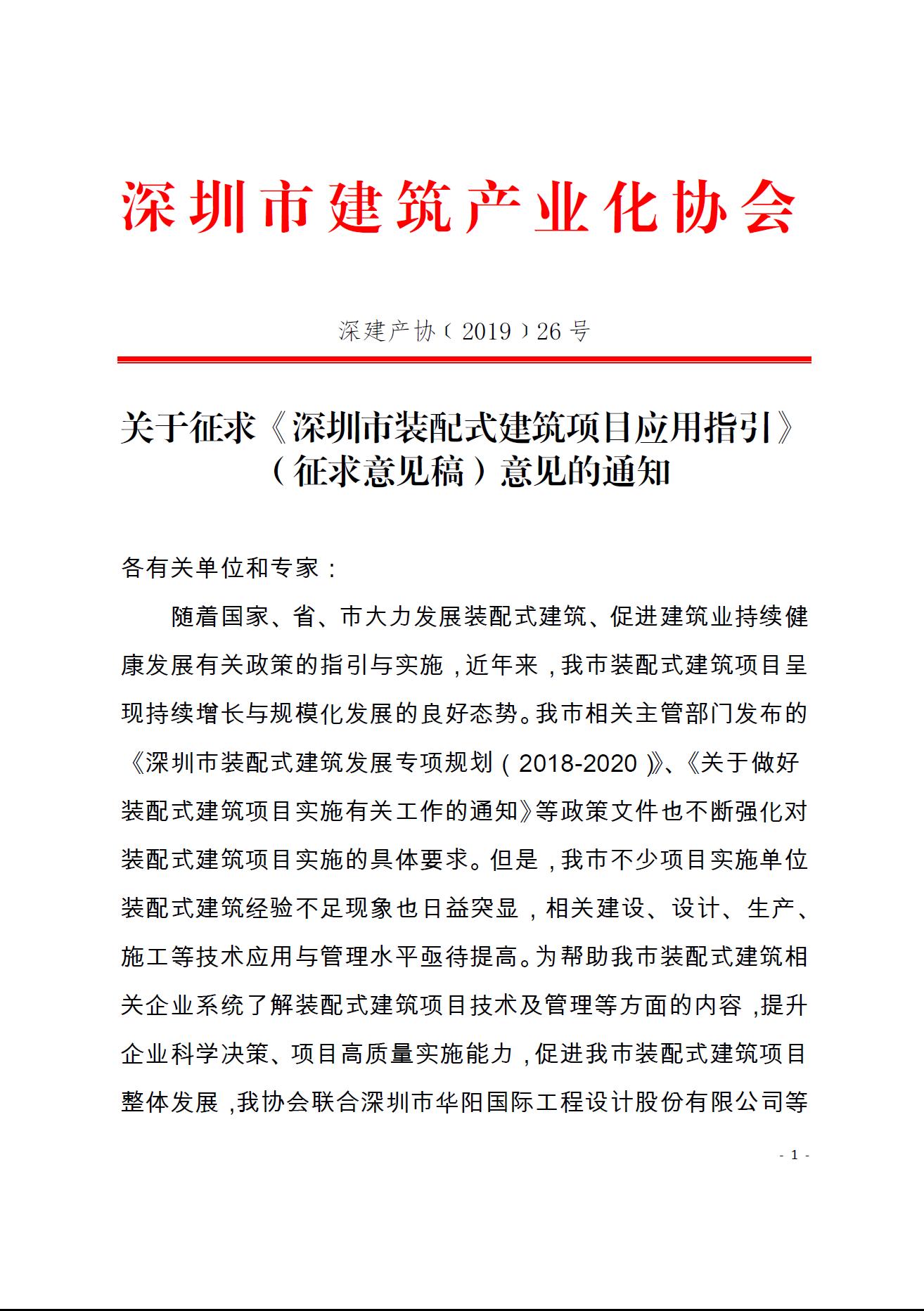 关于征求《深圳市装配式建筑项目应用指引》 (征求意见稿)意见的通知