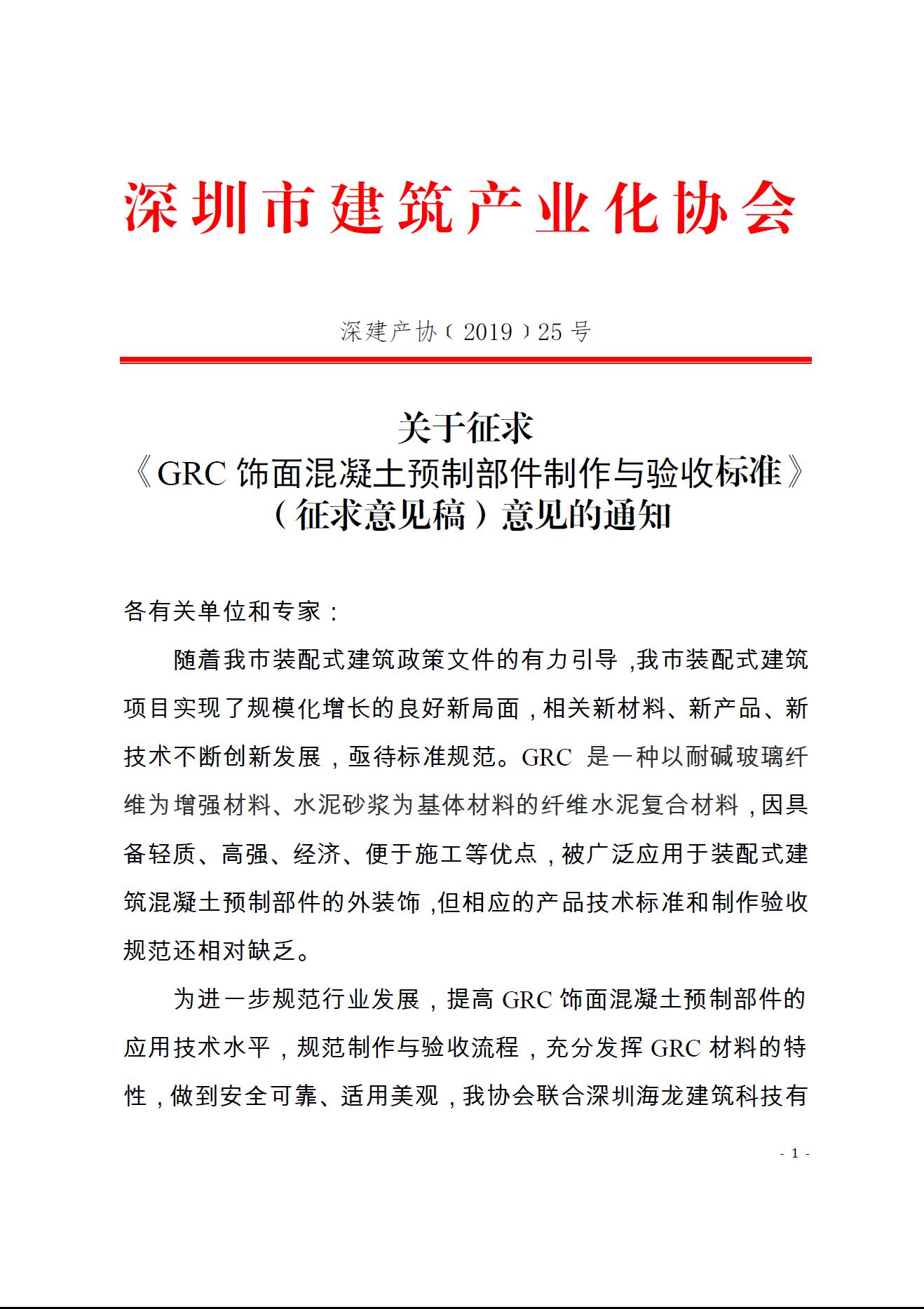 关于征求《GRC饰面混凝土预制部件制作与验收标准》(征求意见稿)意见的通知