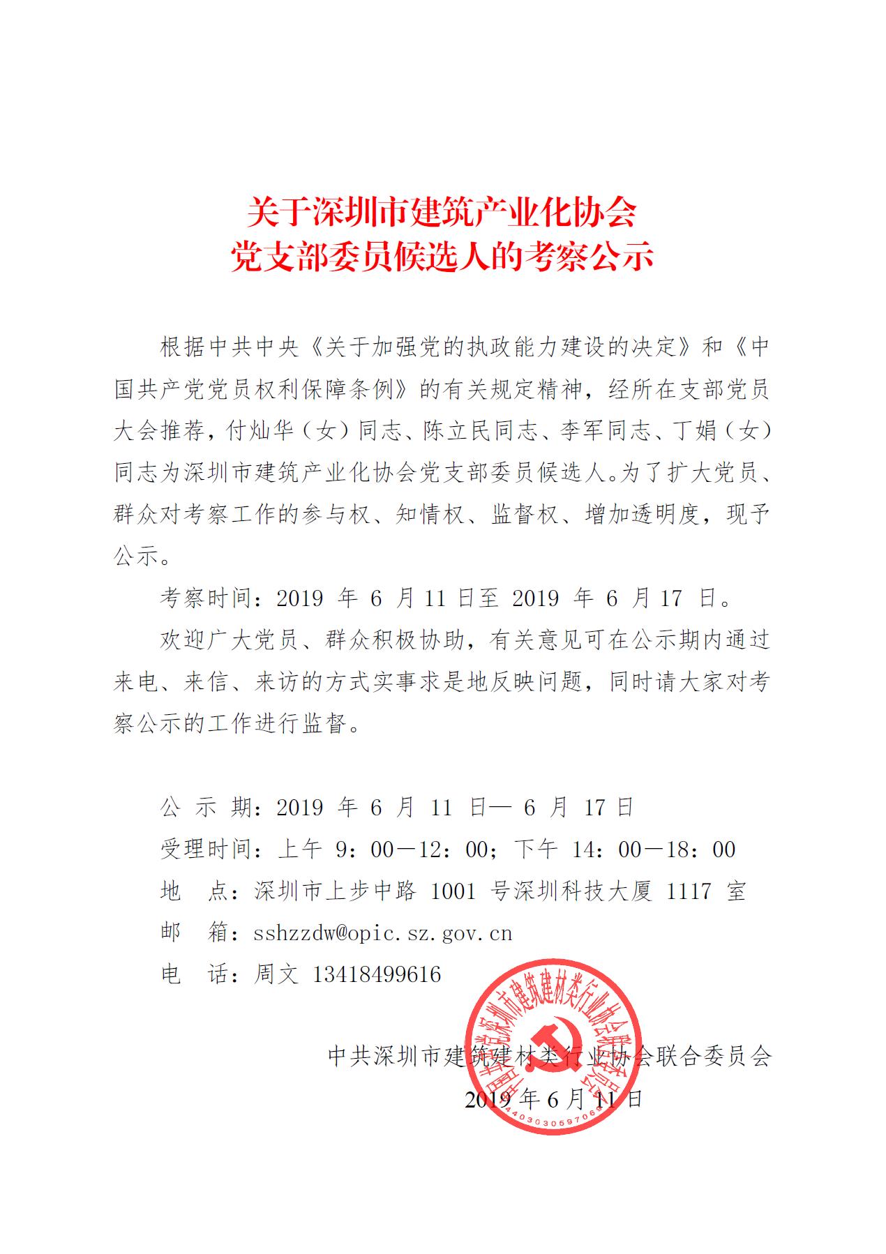 关于深圳市建筑产业化协会党支部委员候选人的考察公示