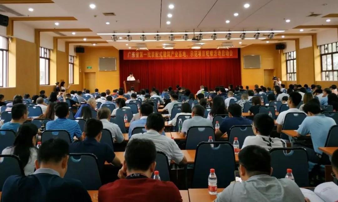 广东省第一批装配式建筑产业基地、 示范项目系列观摩活动启动,看各方亮出看家技术