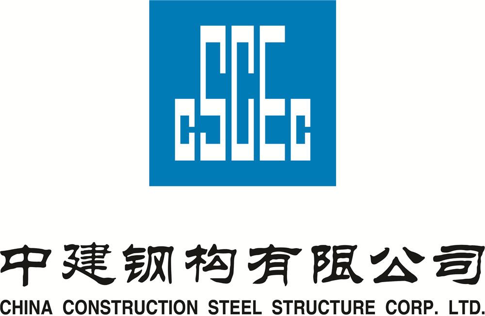 中建钢构有限公司