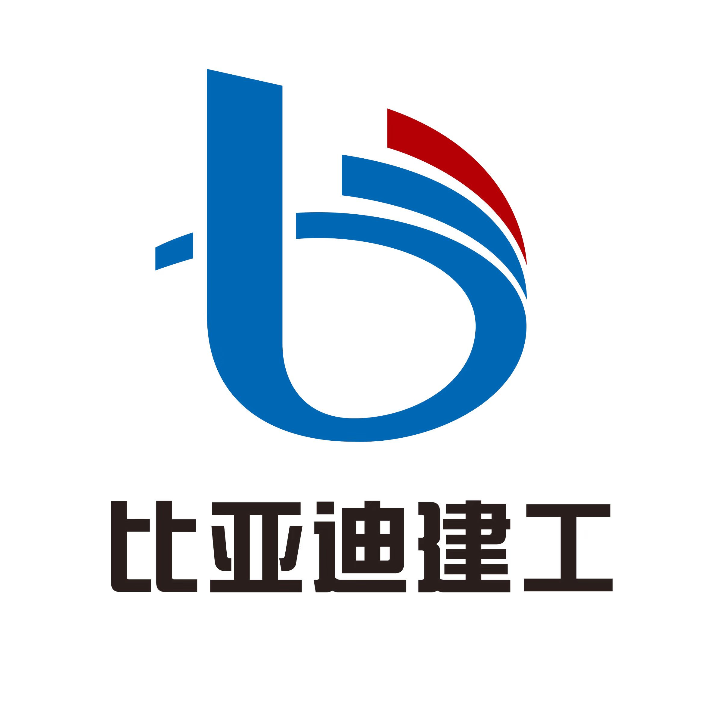 比亚迪建设工程有限公司
