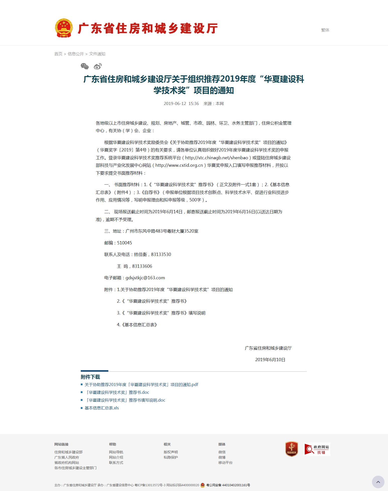 """转发:广东省住房和城乡建设厅关于组织推荐2019年度""""华夏建设科学技术奖""""项目的通知"""