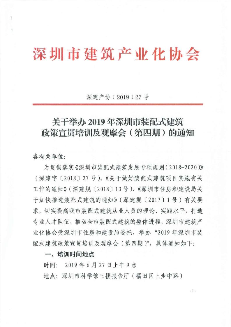 关于举办2019年深圳市装配式建筑政策宣贯培训及现场观摩会(第四期)的通知