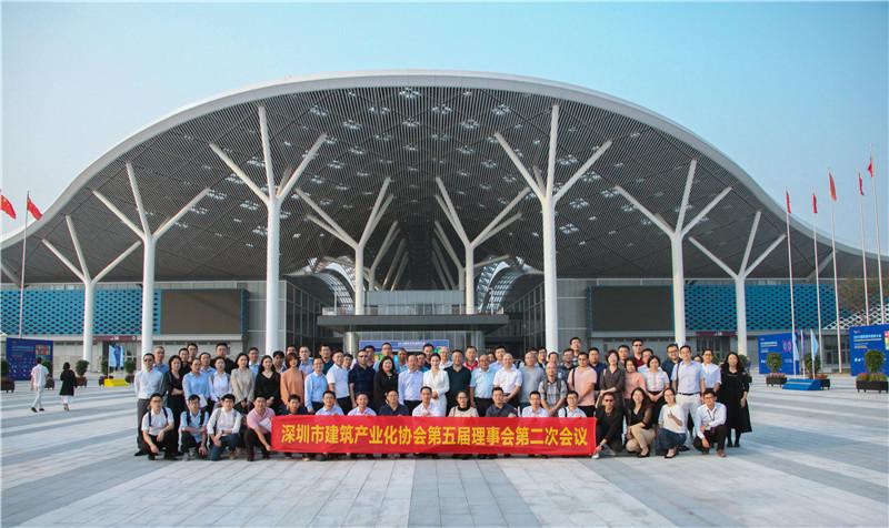 勠力同心,展望未来:协会五届二次理事会在深圳国际会展中心圆满召开