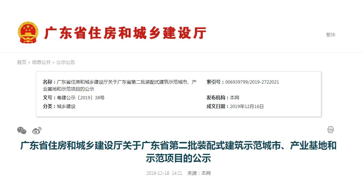 转发:广东省住房和城乡建设厅关于广东省第二批装配式建筑示范城市、产业基地和示范项目的公示