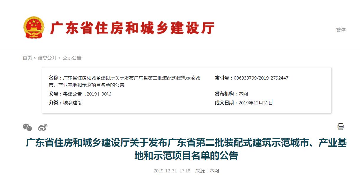 转发:广东省住房和城乡建设厅关于发布广东省第二批装配式建筑示范城市、产业基地和示范项目名单的公告