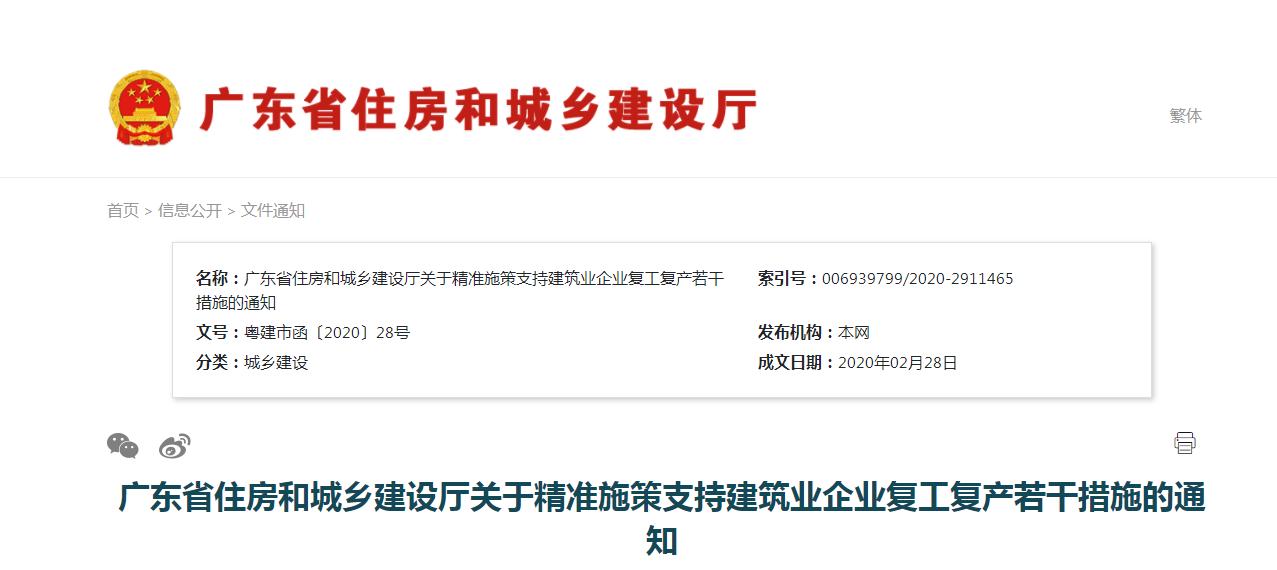 广东省住房和城乡建设厅关于精准施策支持建筑业企业复工复产若干措施的通知