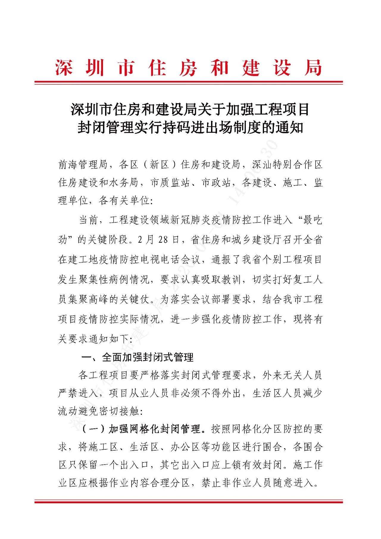 深圳市住房和建设局关于加强工程项目封闭管理实行持码进出场制度的通知