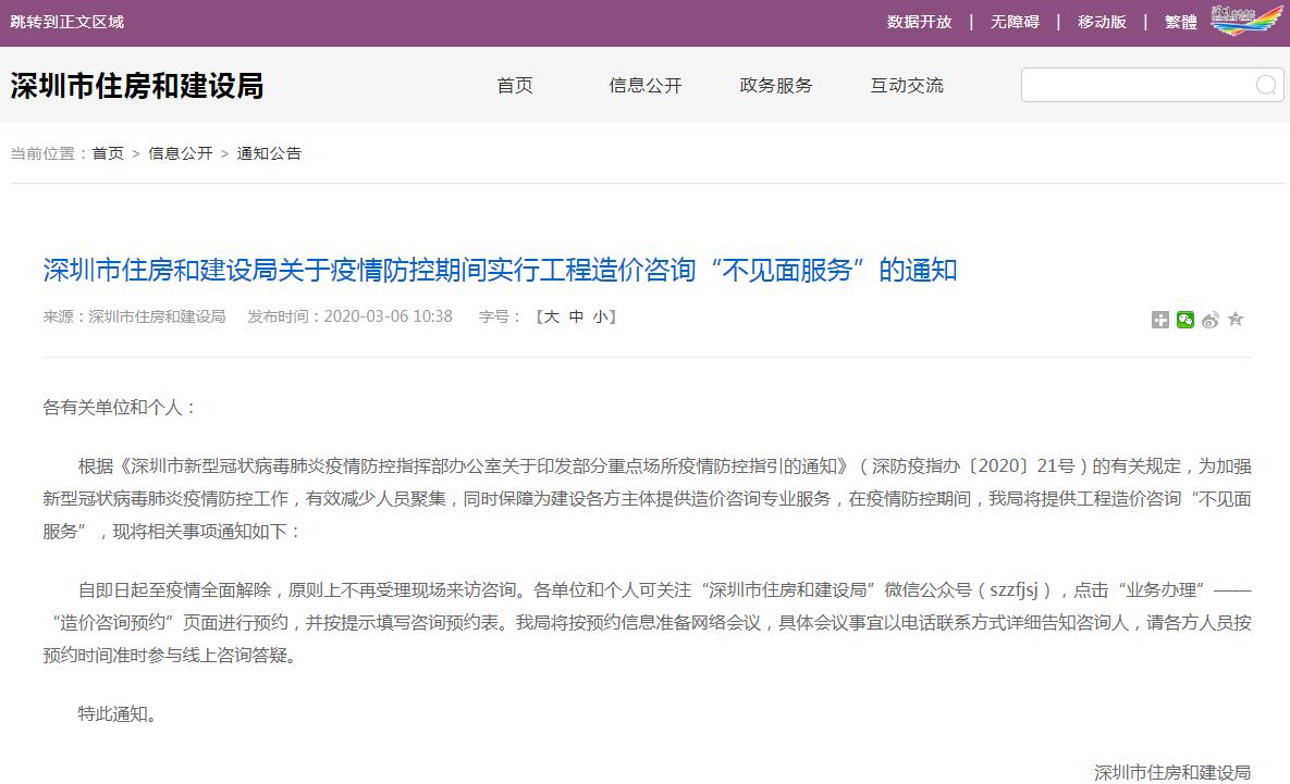 """深圳市住房和建设局关于疫情防控期间实行工程造价咨询""""不见面服务""""的通知"""