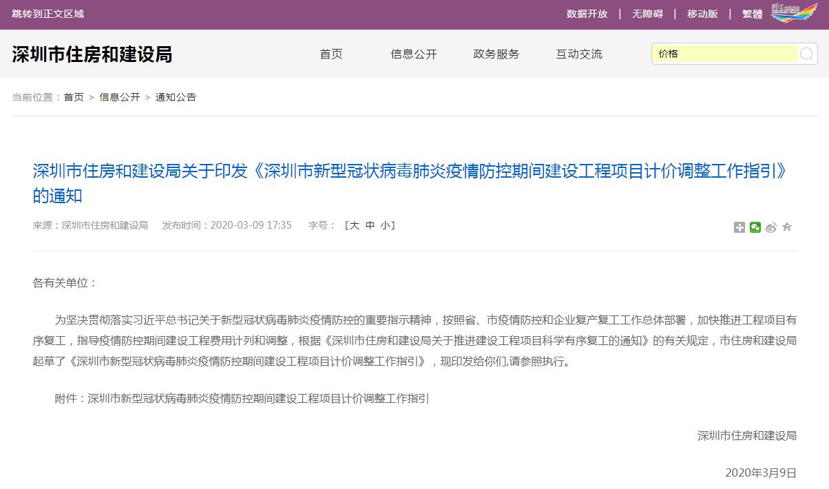转发:深圳市住房和建设局关于印发《深圳市新型冠状病毒肺炎疫情防控期间建设工程项目计价调整工作指引》的通知