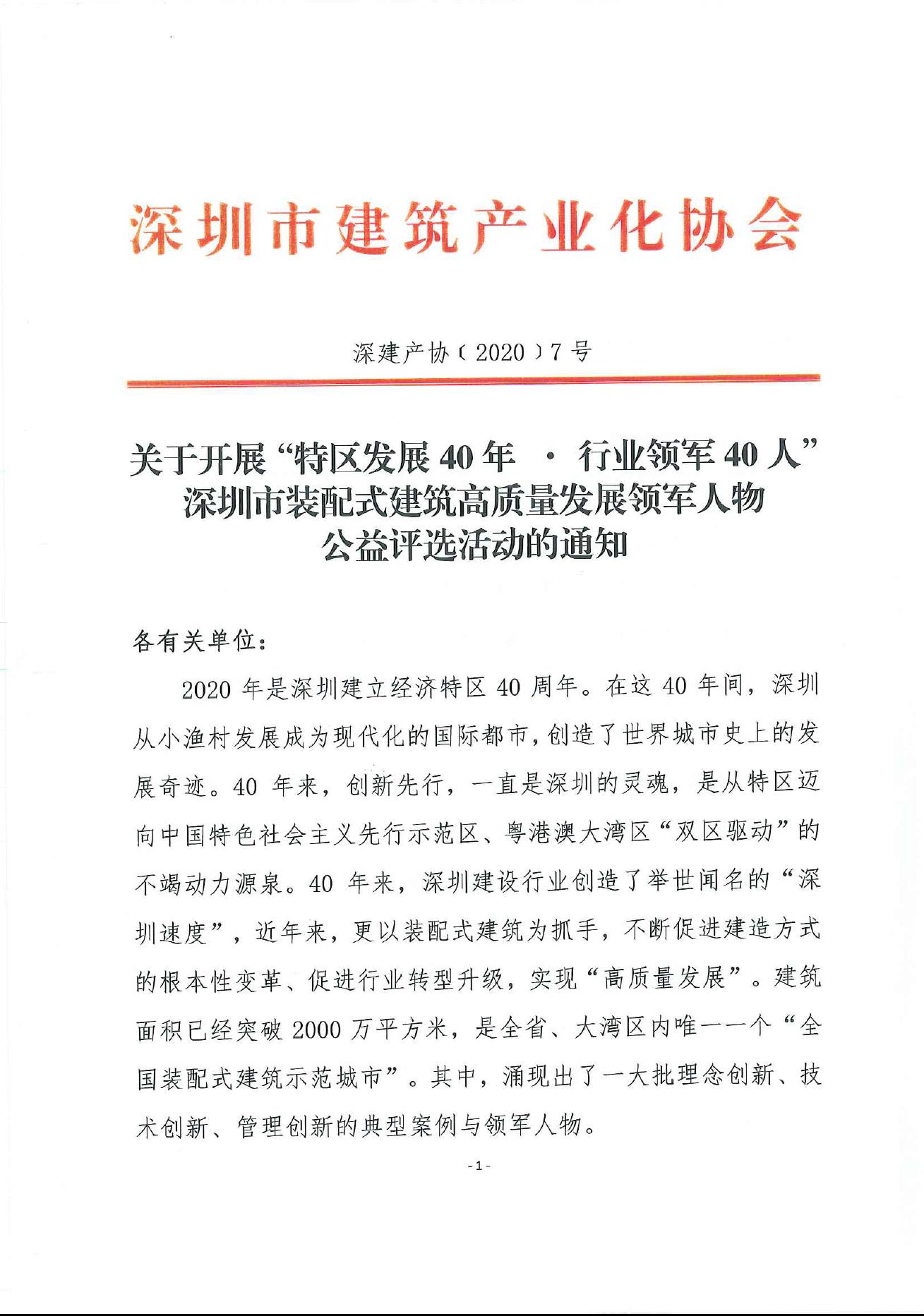 """关于开展""""特区发展40年 • 行业领军40人"""" 深圳市装配式建筑高质量发展领军人物 公益评选活动的通知"""