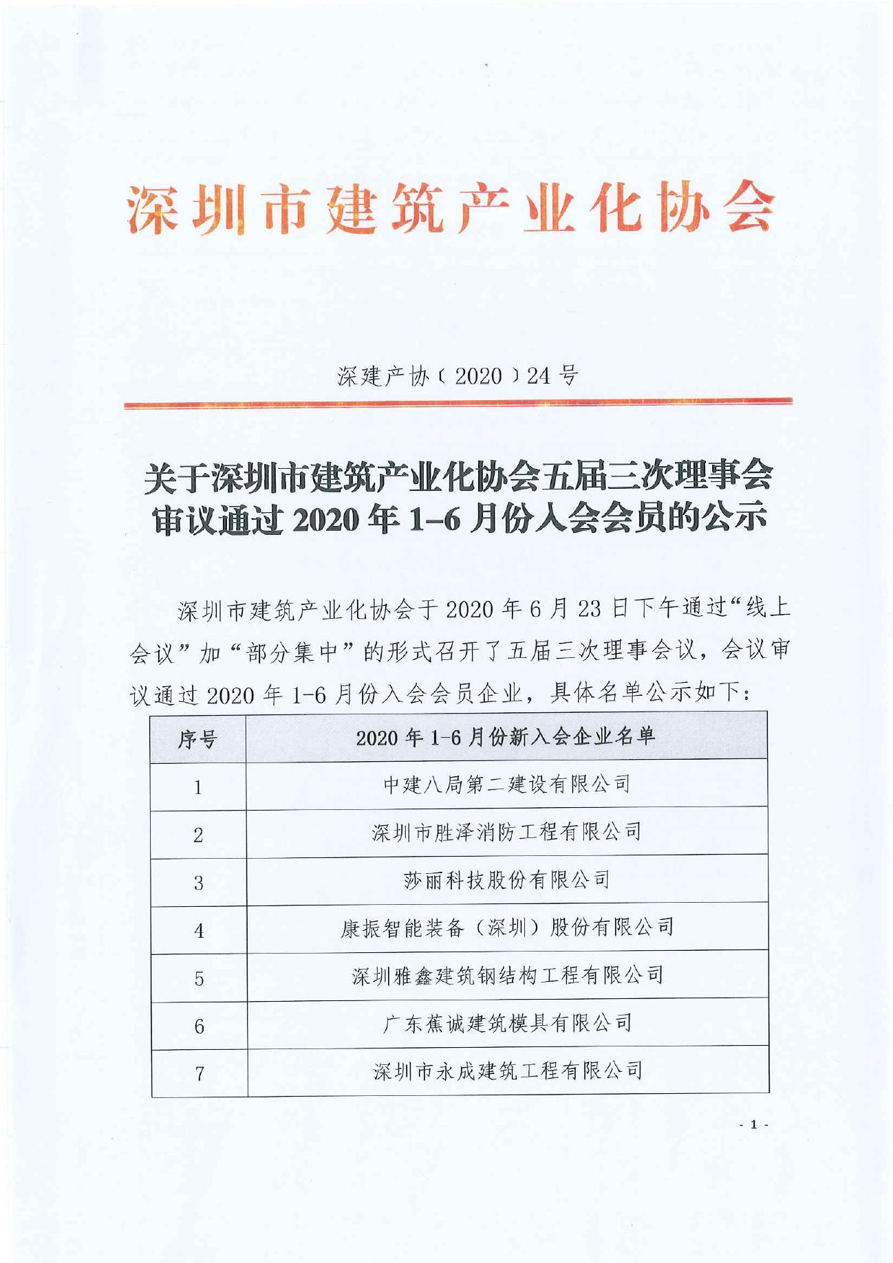 关于深圳市建筑产业化协会五届三次理事会审议通过2020年1-6月份入会会员的公示