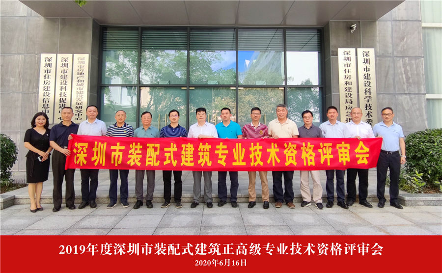 2019年度深圳市建筑专业(装配式建筑)专业技术资格评审会成功举行