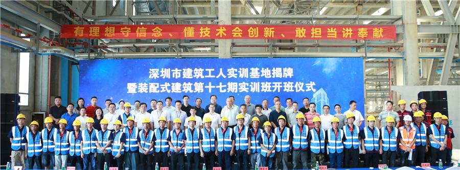从工到匠、乘风破浪!深圳第6家装配式建筑实训基地揭牌!
