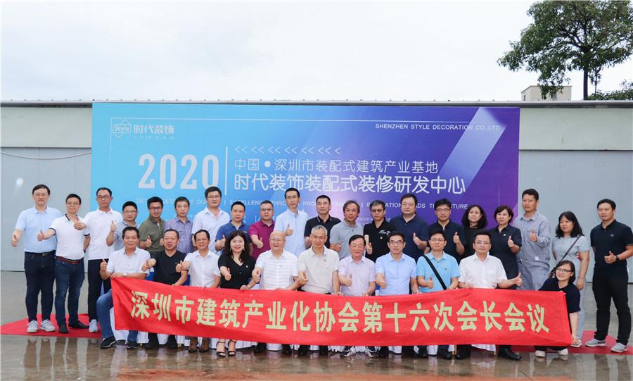 与时代同行:深圳市建筑产业化协会第十六次会长会议成功举行