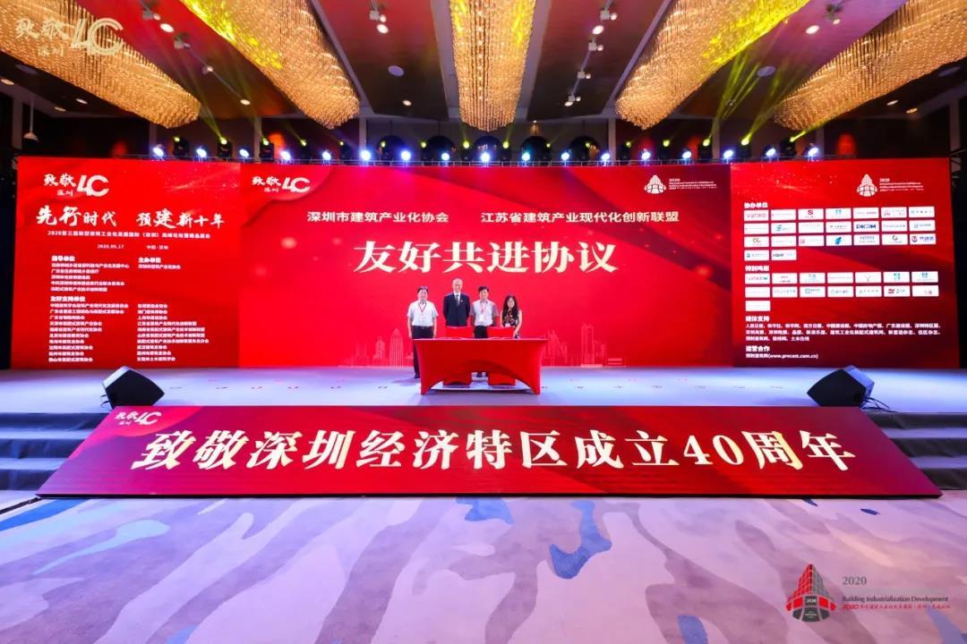 缔结友好!深苏签署共进协议,促两地新型建筑工业化高质量发展