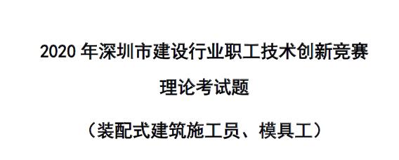 【资料下载】2020年深圳市建设行业职工技术创新竞赛理论考试练习资料(装配式建筑施工员、模具工)