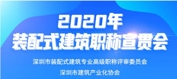 关于举办2020年度建筑工程(装配式建筑)职称评审宣贯会议的通知