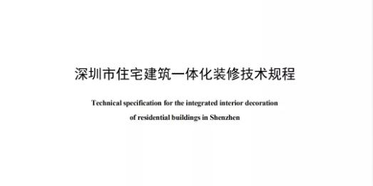 《深圳市住宅建筑一体化装修技术规程》已于1月4日正式实施