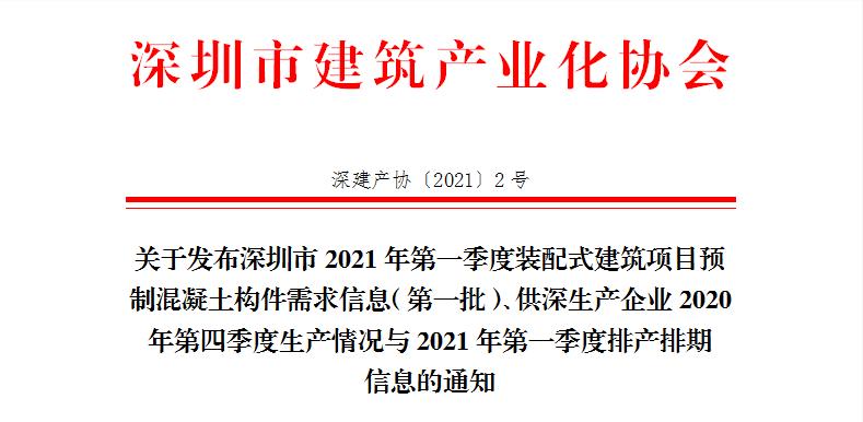 关于发布深圳市2021年第一季度装配式建筑项目预制混凝土构件需求信息(第一批)、供深生产企业2020年第四季度生产情况与2021年第一季度排产排期 信息的通知