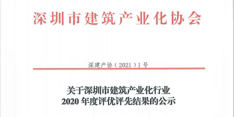 关于深圳市建筑产业化行业 2020年度评优评先结果的公示