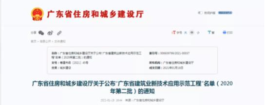 喜讯   深圳又添数个省级建筑业新技术应用示范工程