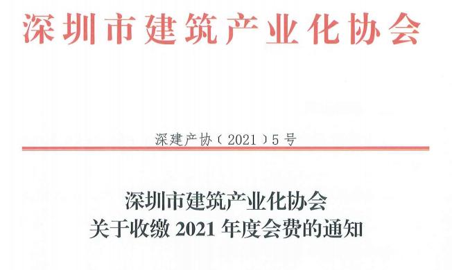 深圳市建筑产业化协会关于缴纳2021年会费的通知