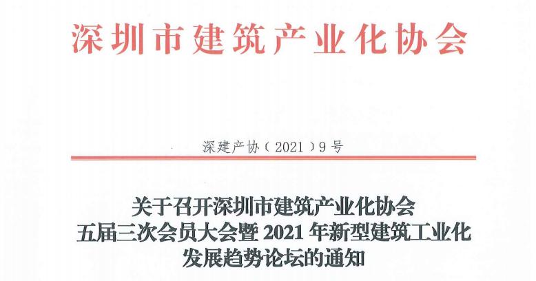 关于召开深圳市建筑产业化协会 五届三次会员大会暨2021年新型建筑工业化发展趋势论坛的通知