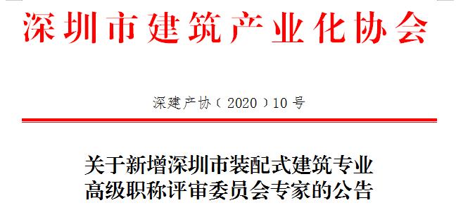 关于征集深圳市装配式建筑专业高级职称评审委员会的公告
