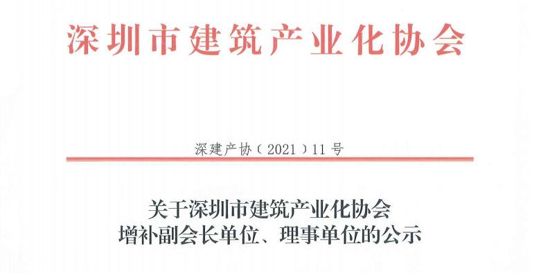 关于深圳市建筑产业化协会增补副会长单位、理事单位的公示